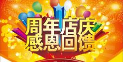 8/22-8/24三星专卖店·南山店·沙井店周年同庆钜惠三天